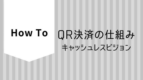 QR決済の仕組みとキャッシュレスビジョン