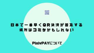pixiv PAY