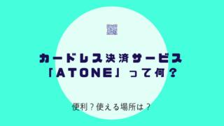 atone(アトネ) - 翌月コンビニ払いの明細アプリ
