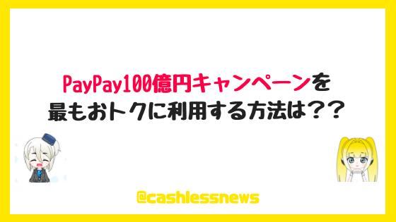 PayPay100億円キャンペーンを最もおトクに利用する方法(おすすめの使い方)