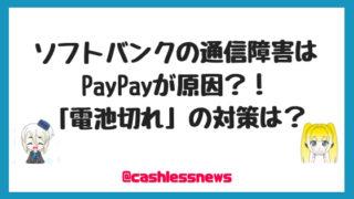ソフトバンクの通信障害は PayPayが原因?! 「電池切れ」の対策は?