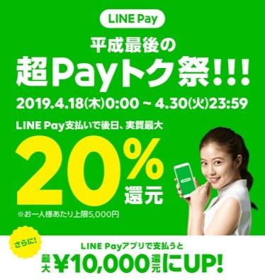 平成最後の超Payトク祭!
