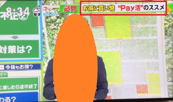 Pay活のススメ