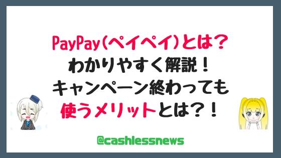 PayPay(ペイペイ)とは?わかりやすく解説!キャンペーン終わっても使うメリットとは?!
