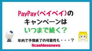 PayPay(ペイペイ)の キャンペーンは いつまで続く?