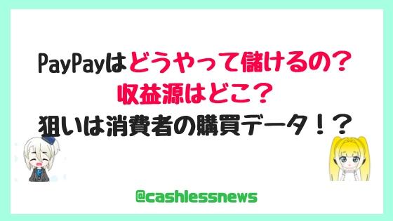 PayPay(ペイペイ)はどうやって儲けるの?収益源はどこ?狙いは消費者の購買データかソフトバンクグループの売上増加か?