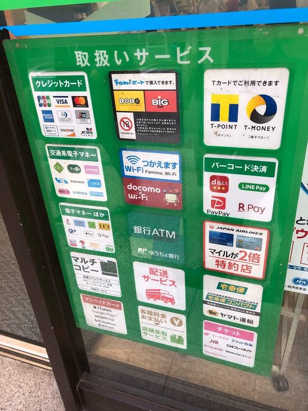 PayPay(ペイペイ)ファミリーマートサービスメニュー
