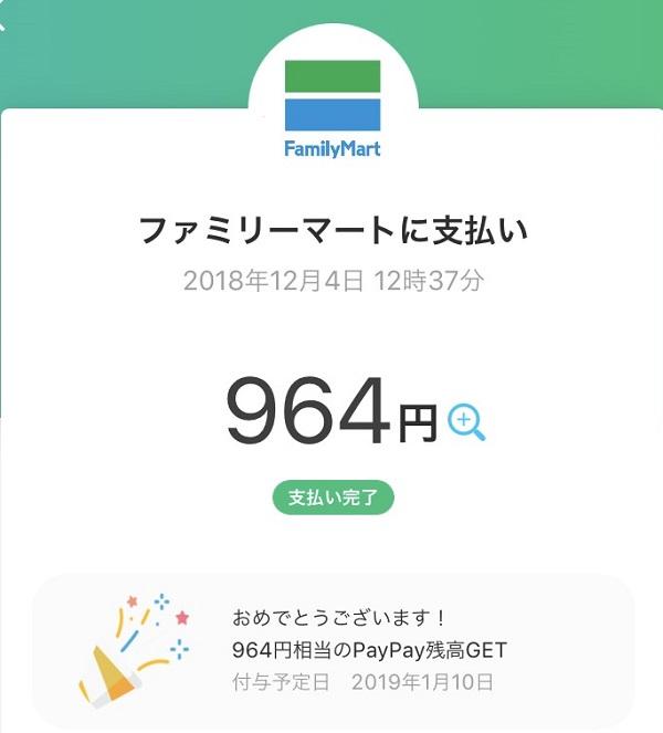 PayPayペイペイファミリーマート支払い画面