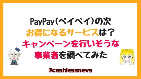 PayPay(ペイペイ)以外他にお得になるサービスは?次はLINEPay(ラインペイ)・Pring(プリン)・MerPay(メルペイ)・楽天ペイか?