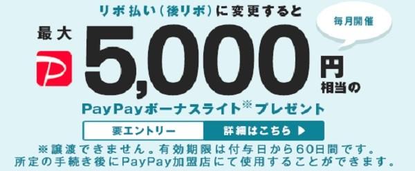 PayPayヤフーカード登録