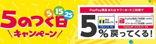 PayPay5のつく日キャンペーン