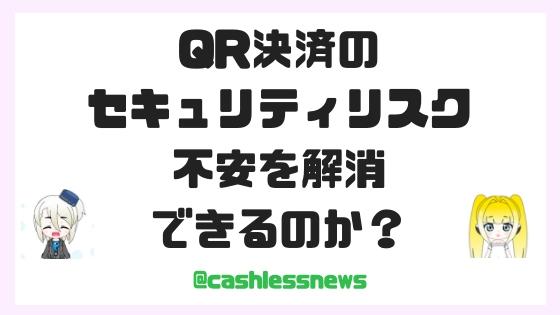 QR決済のセキュリティリスク不安が解消