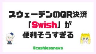 日本でQR決済を普及させるためにはスウェーデンを真似るべき?「Swish」が便利そうすぎる