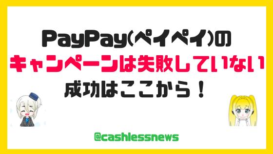 PayPay(ペイペイ)の キャンペーンは失敗していない 成功はここから!