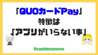 """QUOカードPay(公式) - """"もっとラクに、楽しく、より賢く"""" 使えるギフトアプリ!"""