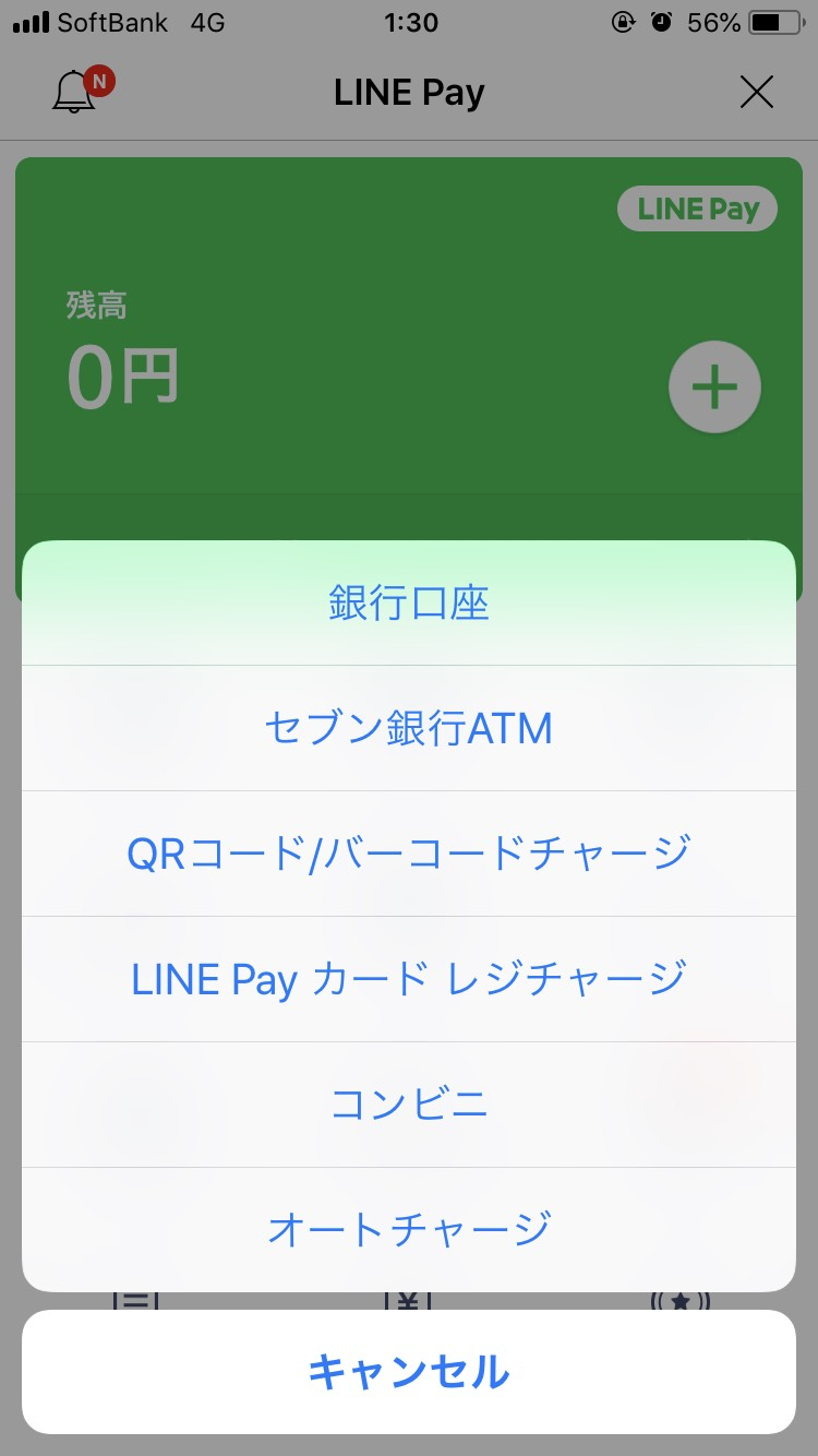 LINEPay支払手段