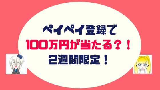 ペイペイ100万円口座登録キャンペーン