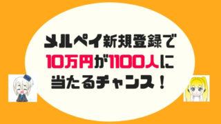 メルカリ・メルペイ10万円キャンペーンのやり方と注意点を解説!電子マネーの登録だけで1100人に当たるチャンス!