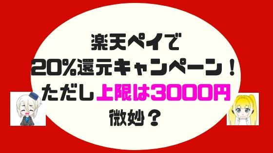 楽天ペイでも20%還元キャンペーン開始!ただし上限は3000円まで...微妙?