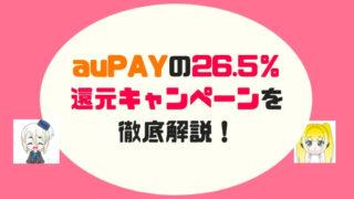 【最大26.5%還元!_】auPAY(エーユーペイ)キャンペーンのお得な使い方を徹底解説!