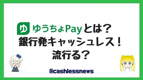 ゆうちょPayとは?2019年5月8日に利用開始!銀行発キャッシュレス決済は浸透するか?