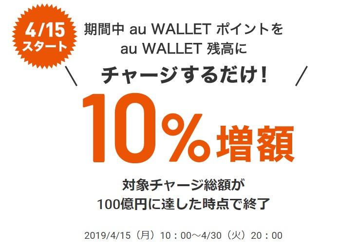 auWaLLETチャージで10%増額!