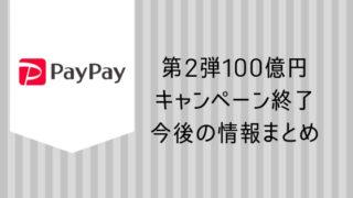 ペイペイ第2弾100億円終了