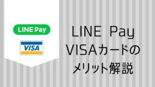 LINE Pay VISAカードの メリット解説