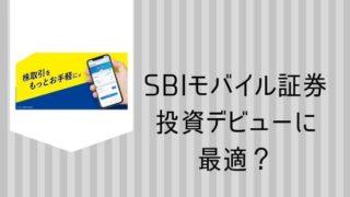 SBIモバイル証券まとめ