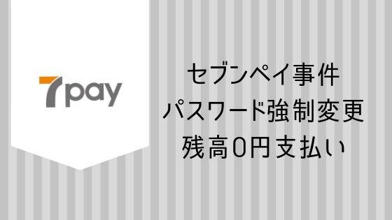 セブンペイ事件 パスワード強制変更 残高0円支払い