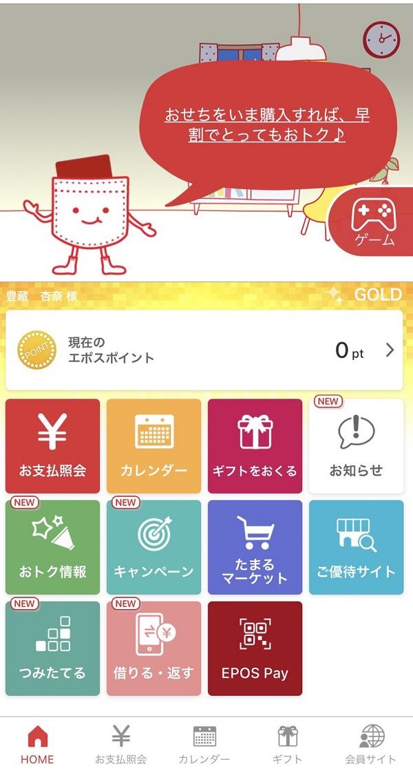 エポスカードアプリ画面