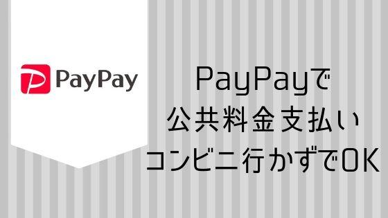 PayPay請求書払いの使い方
