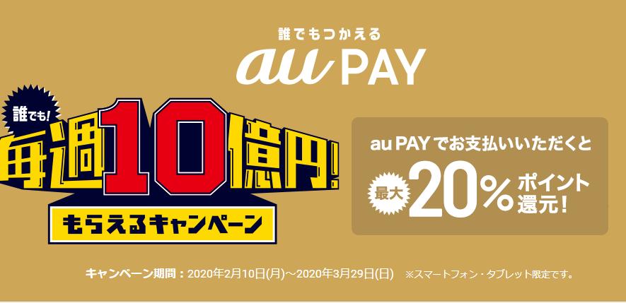 auPAY10億円キャンペーンとは